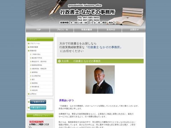 Screenshot of office-nakazono.com