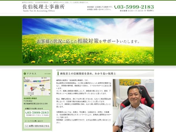 http://office-saeki.com