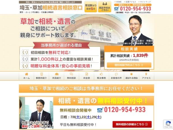 Screenshot of office-saitoh.com