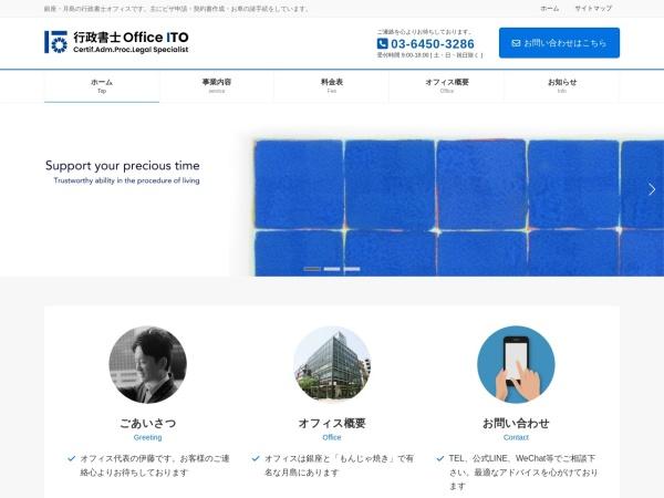 Screenshot of office-shingoito.com