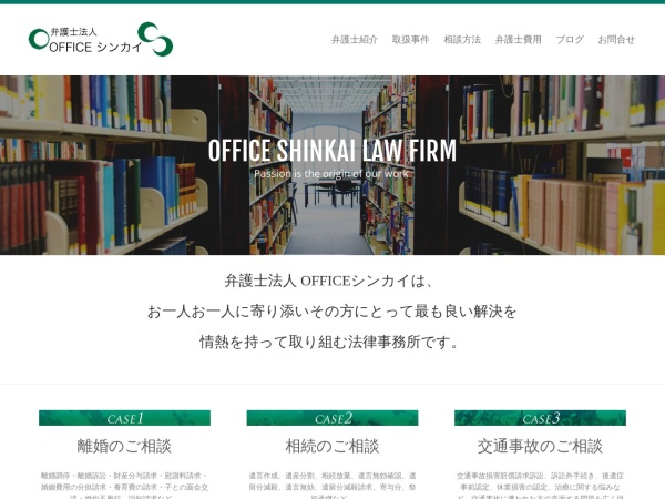 Screenshot of office-shinkai.com
