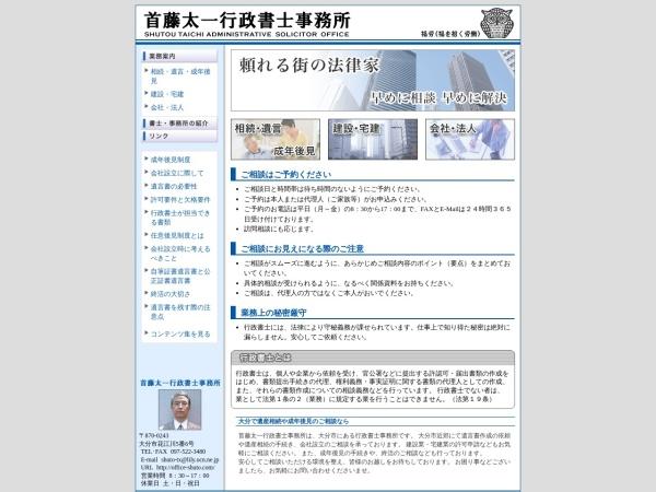 Screenshot of office-shuto.com