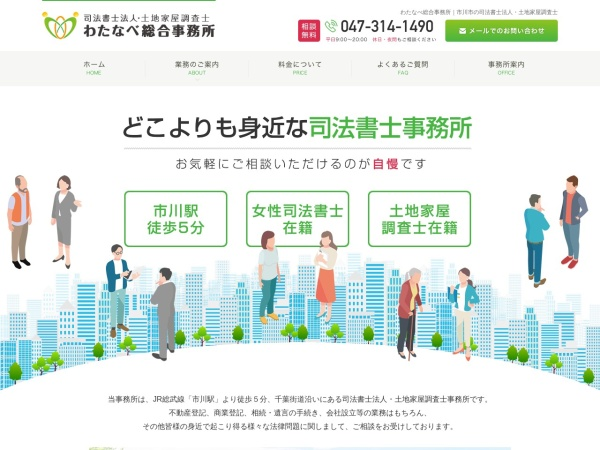 Screenshot of office-watanabe.info