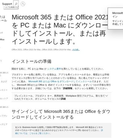 http://office.microsoft.com/ja-jp/products/FX101828860.aspx