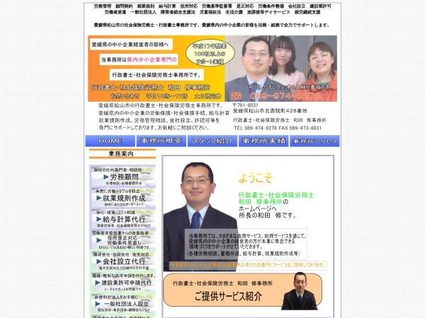 Screenshot of officeehime.client.jp