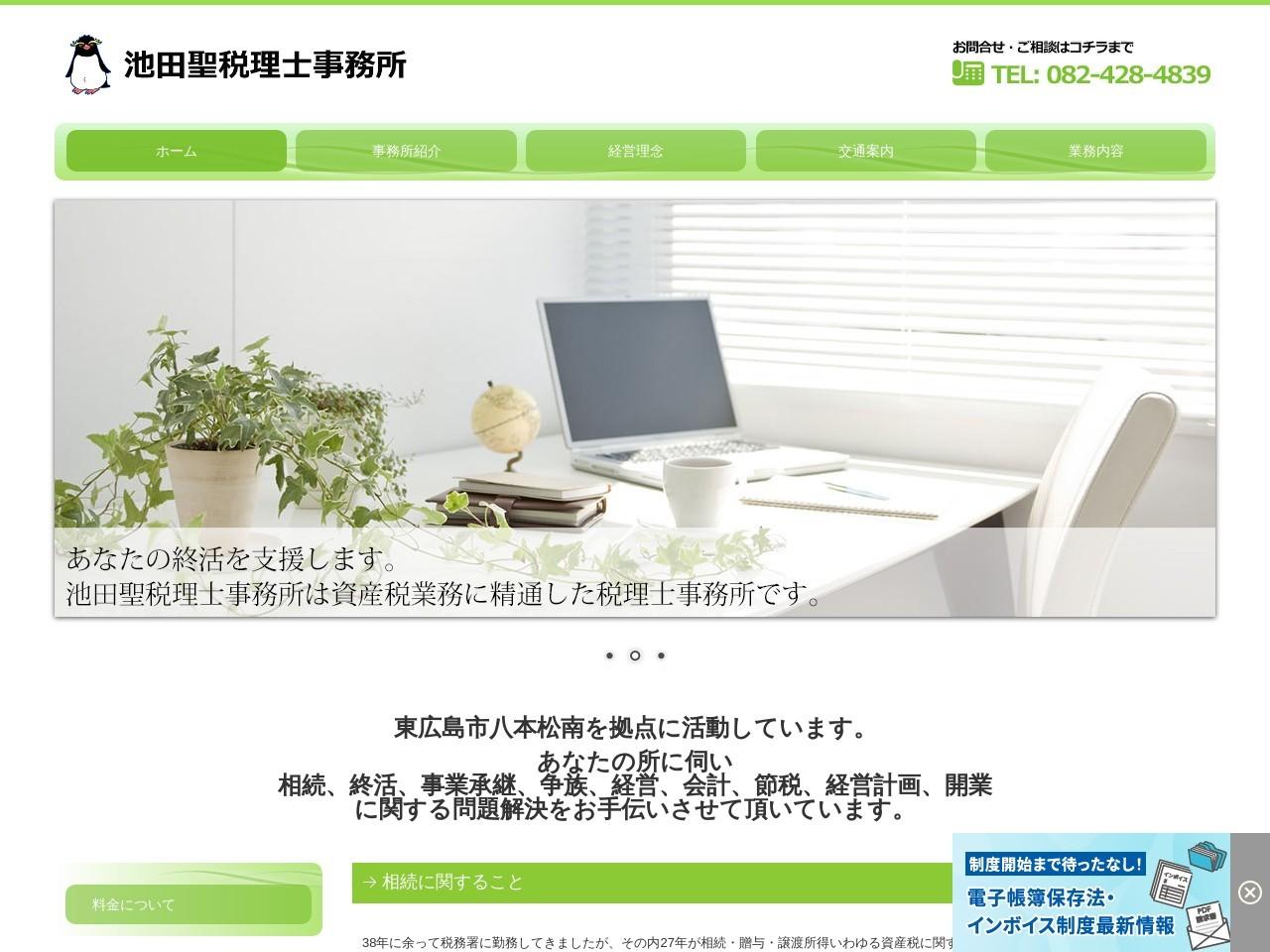 池田聖税理士事務所