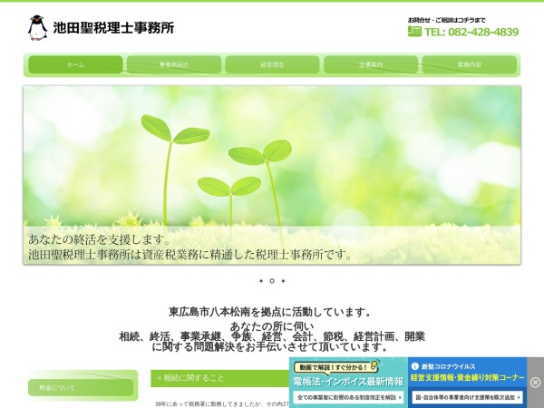Screenshot of officehijiri.tkcnf.com