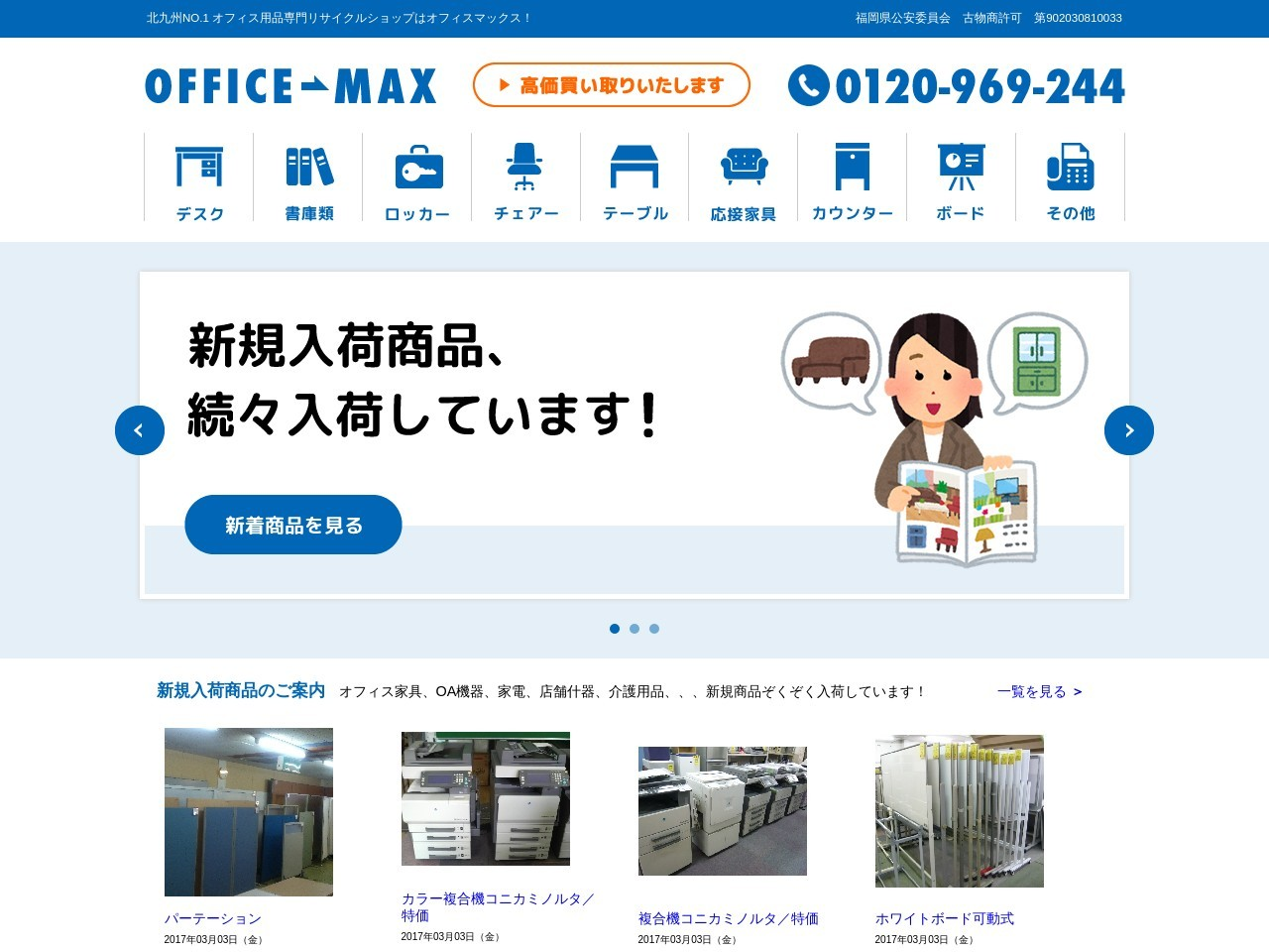 http://officemax.jp/%20http://openuser.auctions.yahoo.co.jp/jp/user/officemax_ito%20http://officemax.jp/info.html