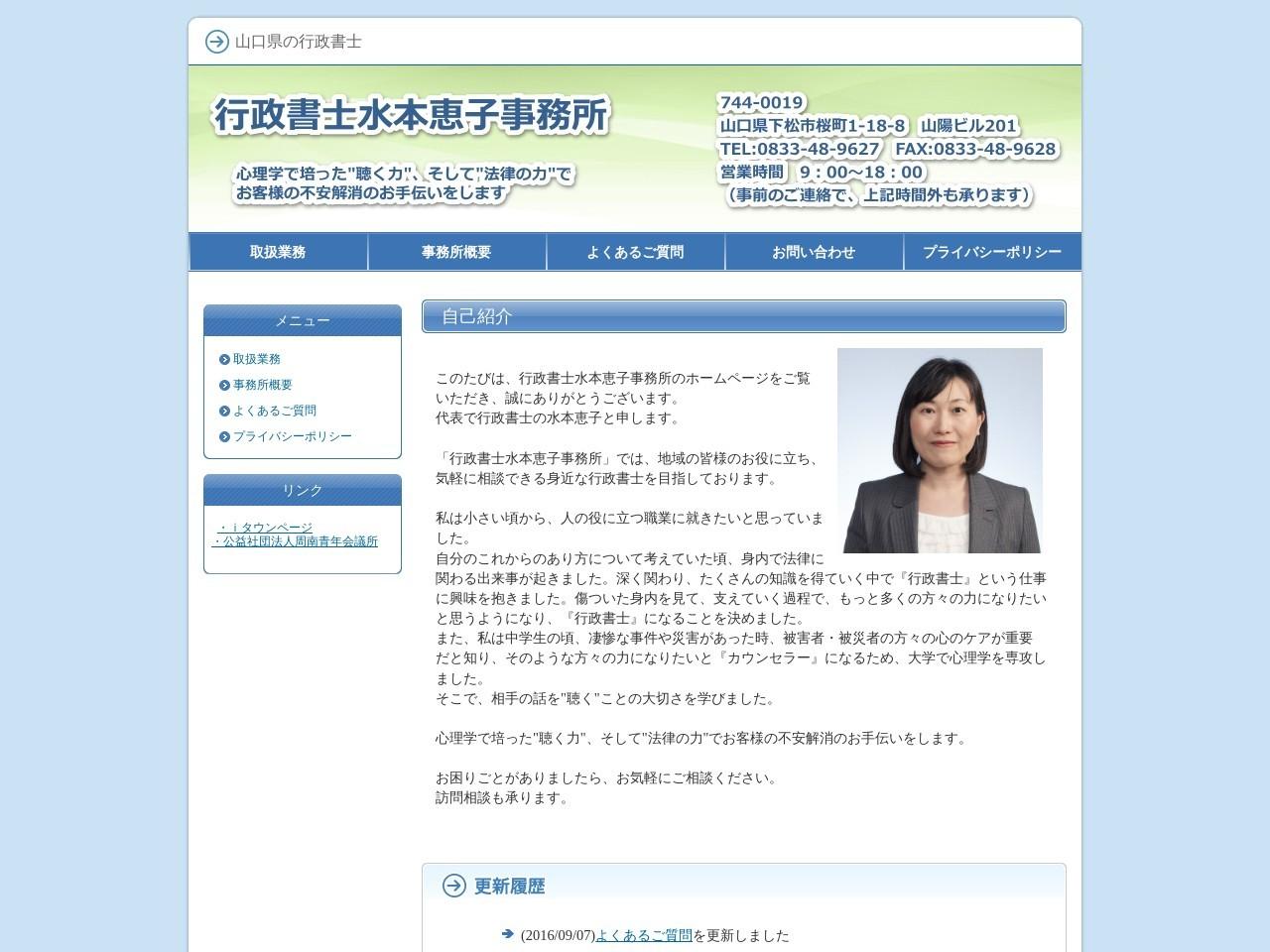 行政書士水本恵子事務所