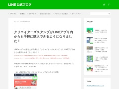 http://official-blog.line.me/ja/archives/1003356046.html