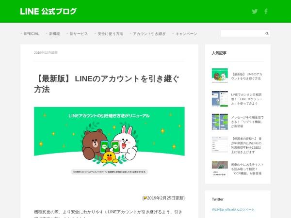 Screenshot of official-blog.line.me