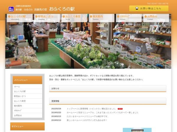 http://ofukuro-eki.com