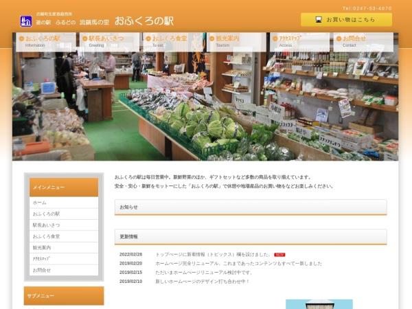 Screenshot of ofukuro-eki.com