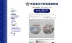 Screenshot of ofunato-school.jp