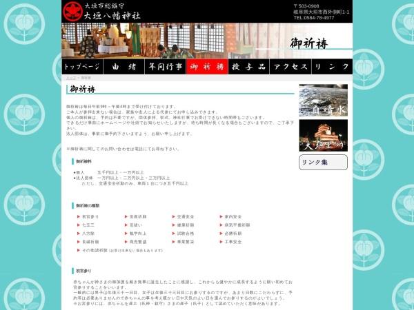 Screenshot of ogaki80003.or.jp