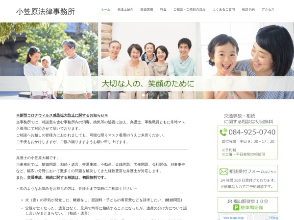 Screenshot of ogasawara-lo.com