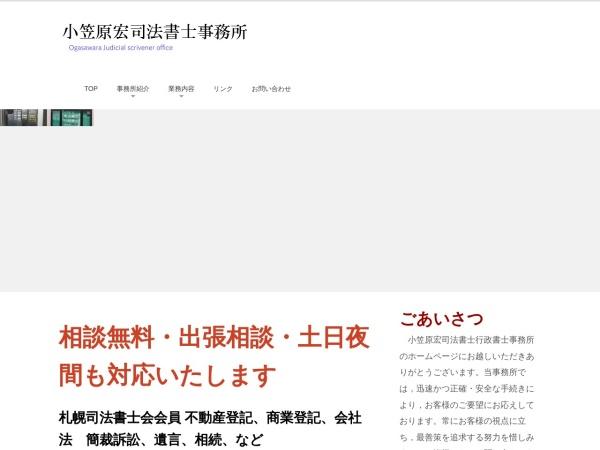 Screenshot of ogasawaraoffice.jp