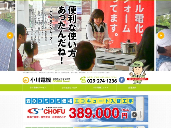 Screenshot of ogawa-denki.jp