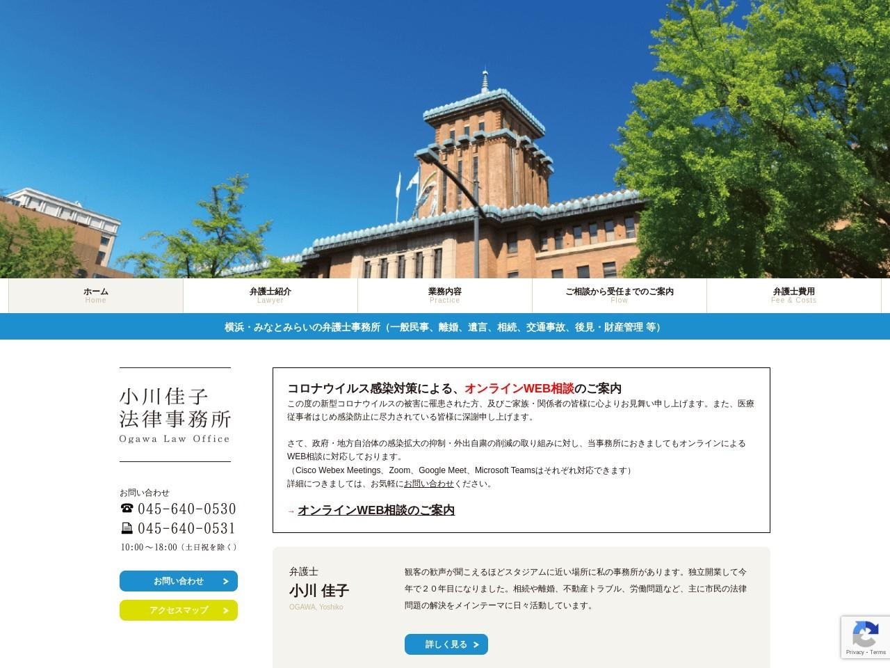 小川佳子法律事務所