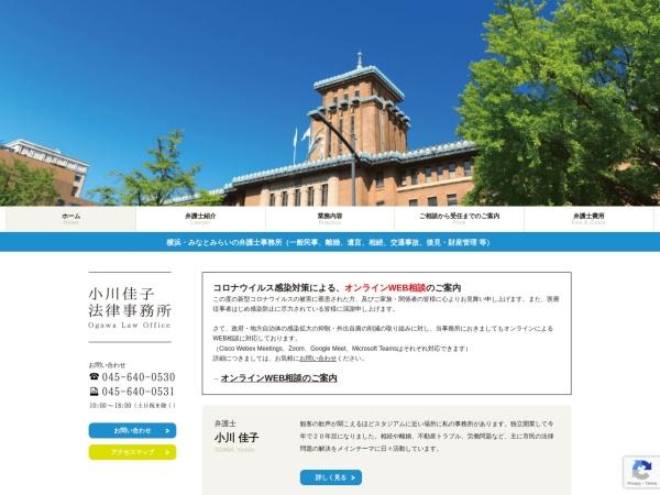 http://ogawa-lawoffice.jp/