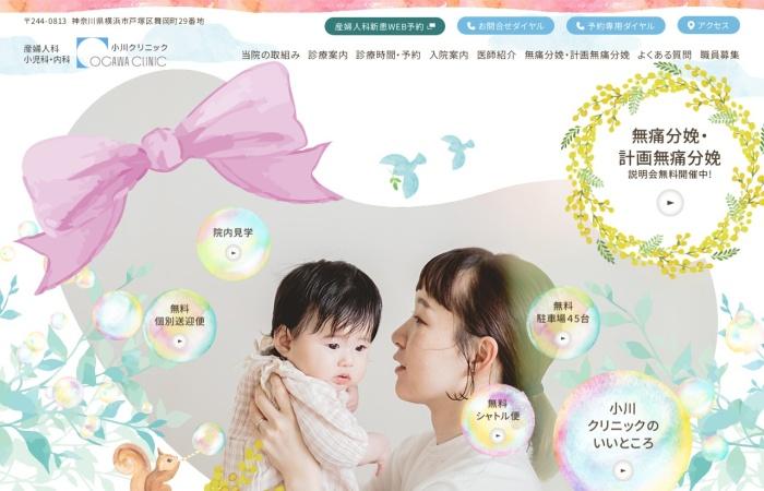 Screenshot of ogawaclinic.com