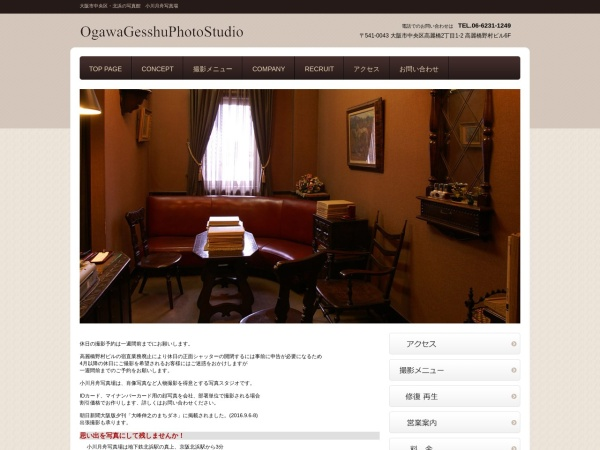 http://ogawagesshu.com