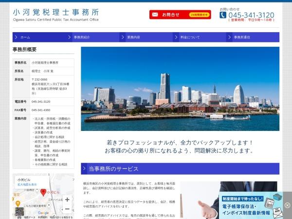 Screenshot of ogawas-zeirishi.tkcnf.com