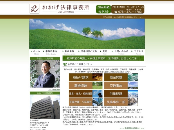 Screenshot of oge-lo.jp