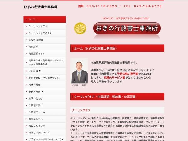 Screenshot of ogino-jimusho.jimdo.com