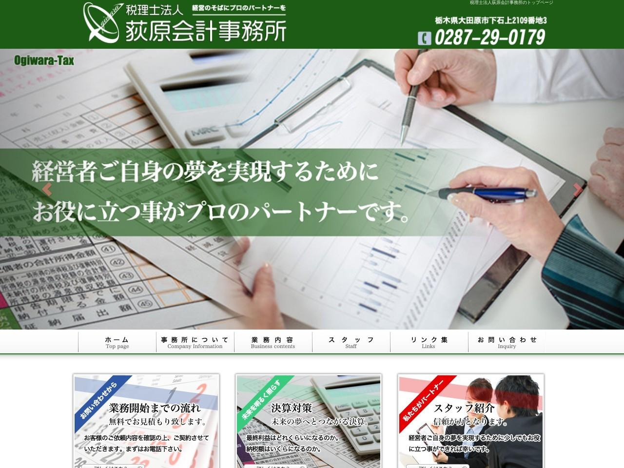 荻原会計事務所(税理士法人)