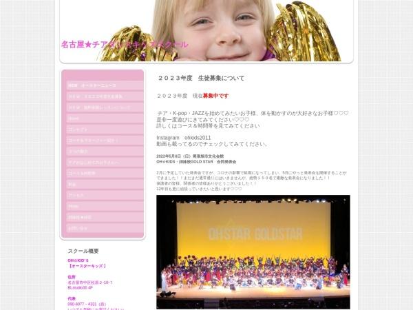 Screenshot of oh-star-kids.jimdo.com