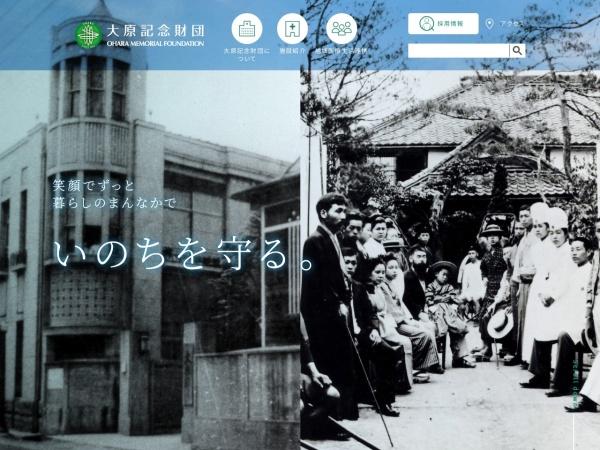 Screenshot of ohara-hp.or.jp