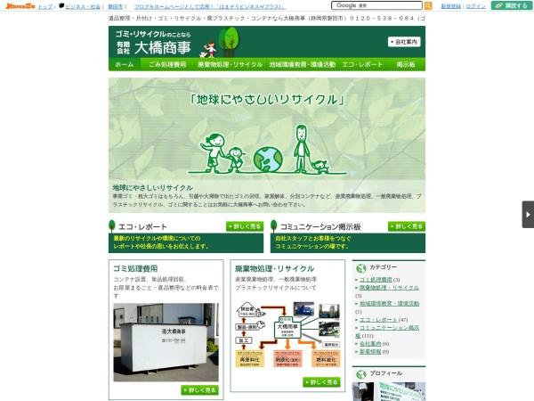 Screenshot of ohashisyouji.hamazo.tv