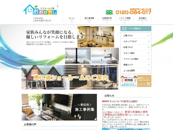 Screenshot of ohbayashisetsubi.jp