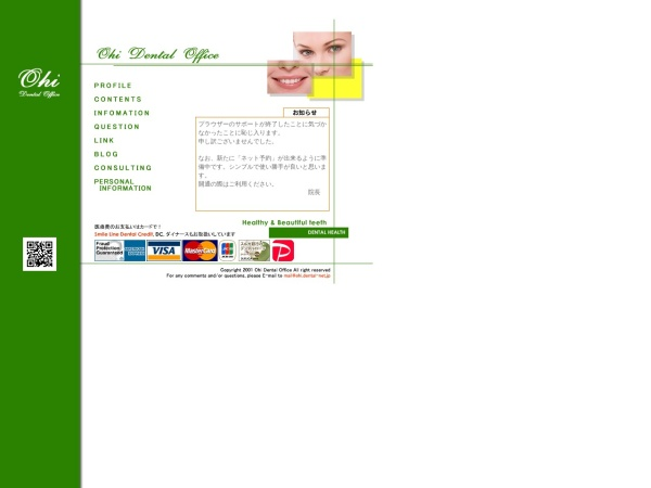 Screenshot of ohi.dental-net.jp