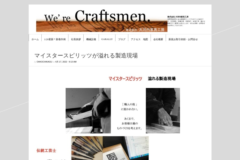 Screenshot of ohkochikagu.com
