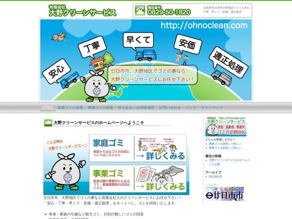 Screenshot of ohnoclean.com