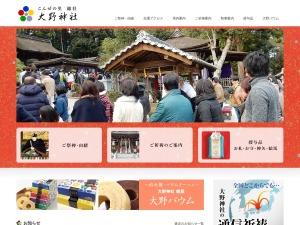 http://ohnojinja.shiga.jp/