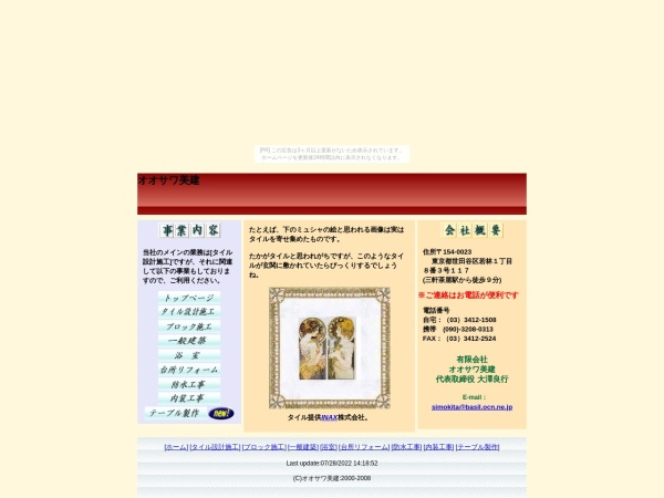 Screenshot of ohsawabiken.ifdef.jp