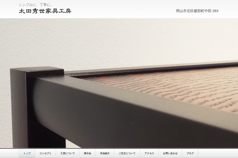 Screenshot of ohtahkobo.a.la9.jp