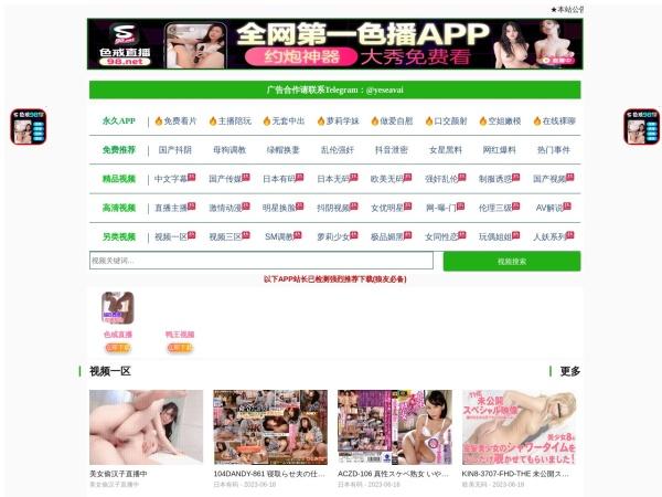 Screenshot of ohtsuki-koumuten.com