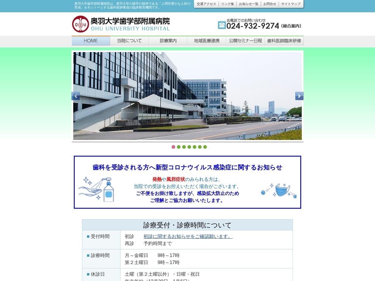 学校法人  奥羽大学歯学部附属病院 (福島県郡山市)