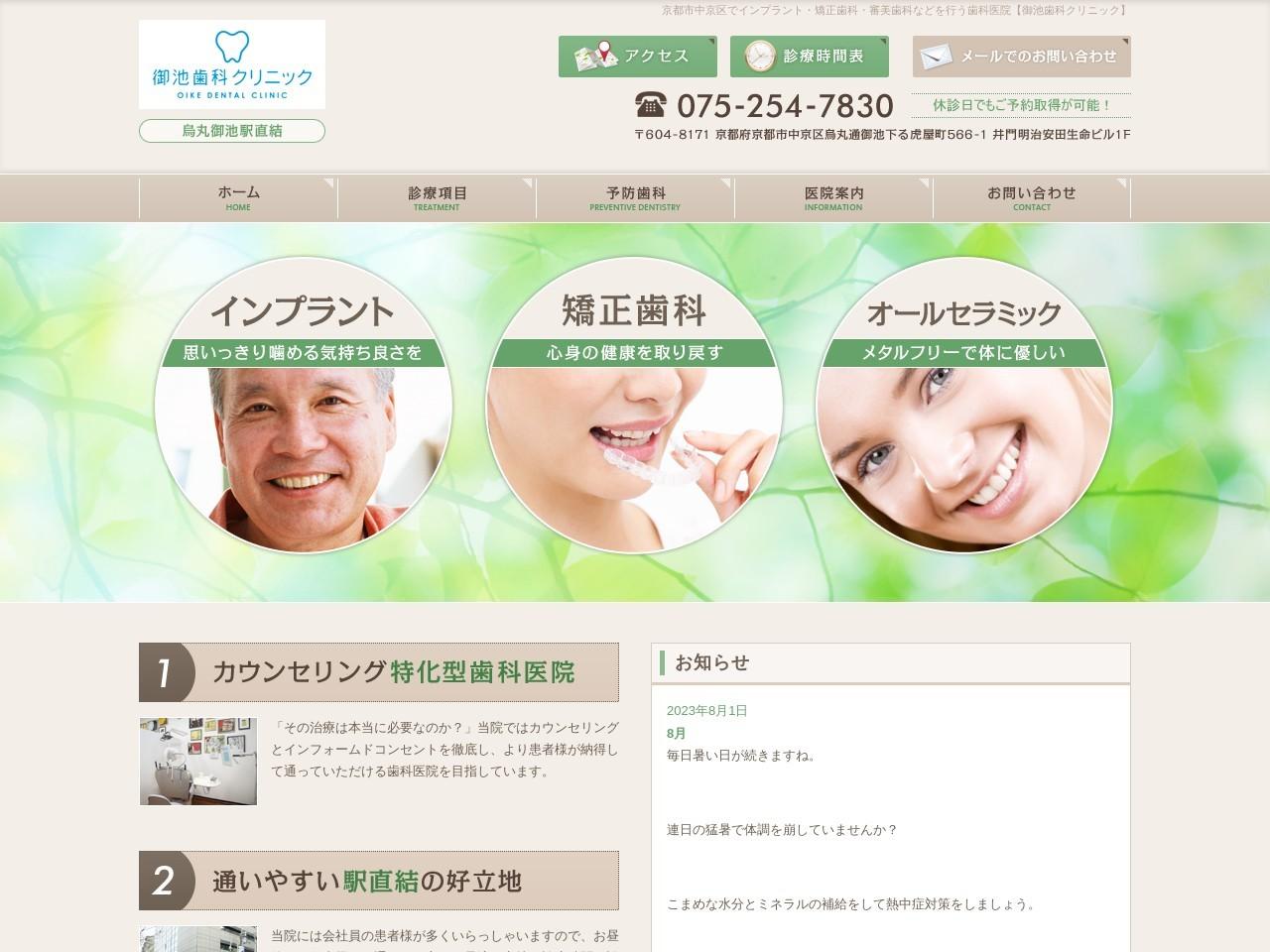 御池歯科クリニック (京都府京都市中京区)