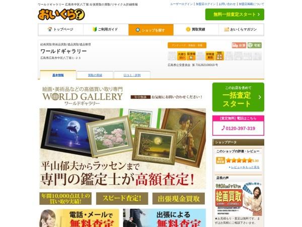 Screenshot of oikura.jp