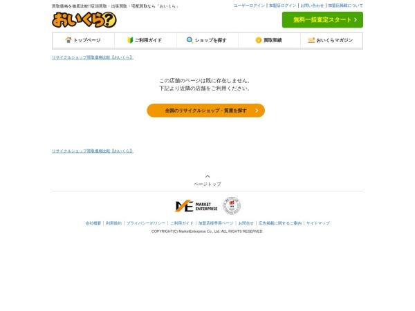 http://oikura.jp/shop/416921