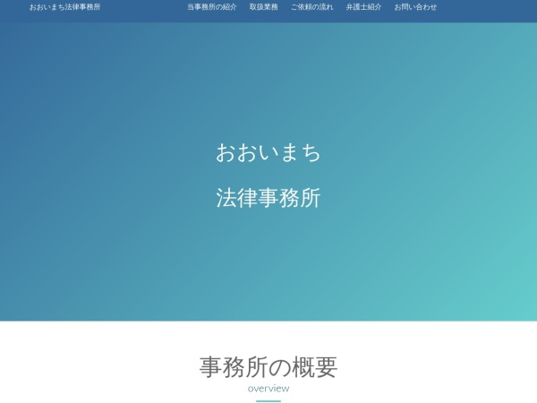 http://oimachi-law.jp/
