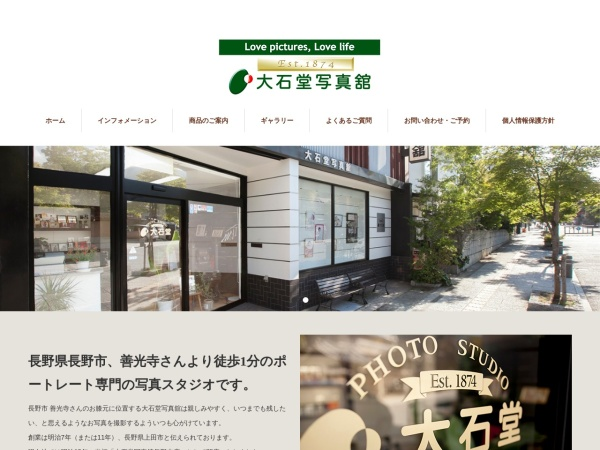 Screenshot of oishido.com