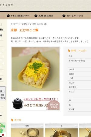 http://oishii-wa.jp/gtochi/kyoto.html