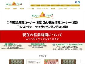 http://oishii-yamagata.jp/