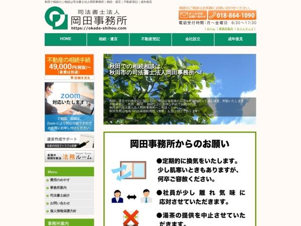 Screenshot of okada-shihou.com